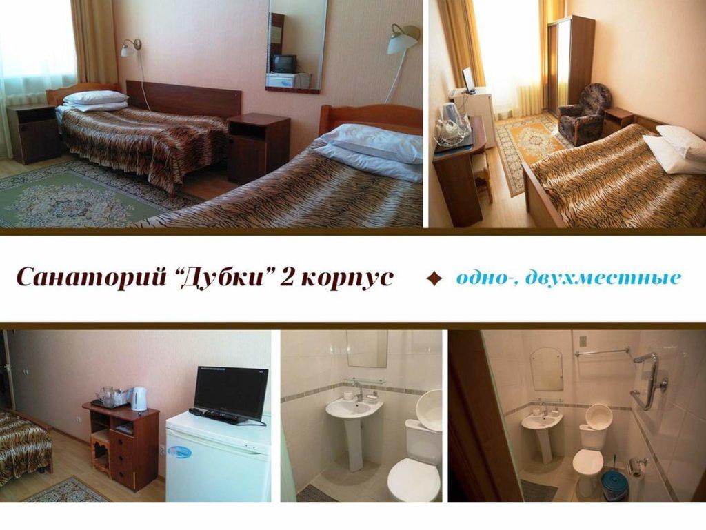 Номера в санатории Дубки Ульяновской области